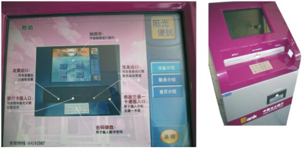 Der hier abgebildete Multifunktionsautomat (u.a. Geldautomat) in Peking, China, zeigt, dass eine Gebrauchsanleitung bei der Orientierung helfen kann, macht aber auch deutlich, wie sehr Sprach- und Schriftkenntnisse Bestandteil von Orientierung sind. (Fotos: Xinrui Song)